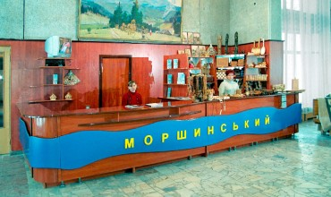 Morshynskyy , маъмурият