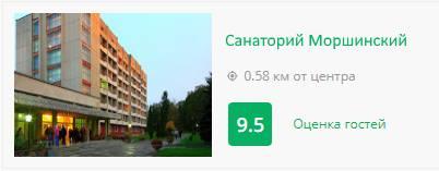 Санаторий Моршинский
