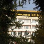 """Sanatoriul """"Kiev +"""""""