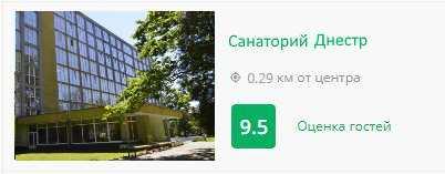 SANATORYY Morshin Şəkil - Dnestryanı