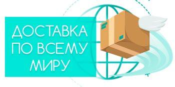 Доставка рапы из Моршина за границу. Рапа в Беларусь, Россию, Молдову и страны СНГ